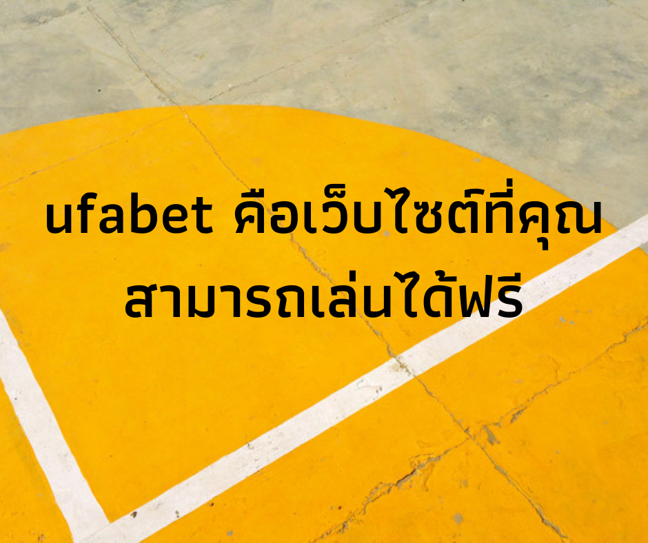 ufabet คือเว็บไซต์ที่คุณสามารถเล่นได้ฟรี